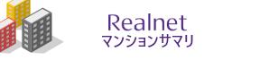 Realnet マンションサマリ