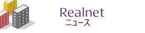 Realnet ニュース