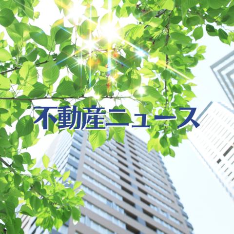 【不動産ニュース】