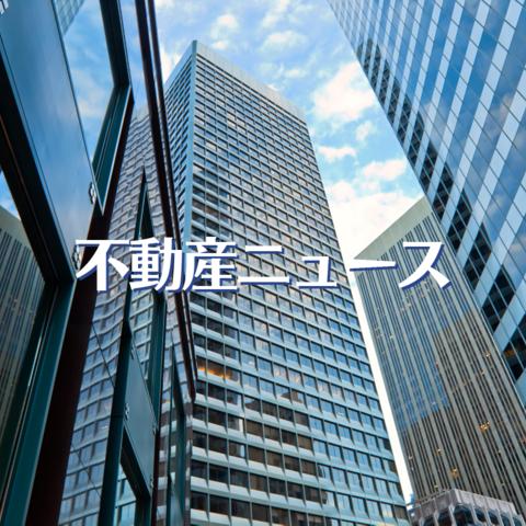 【不動産ニュース】新宿駅西口エリアの開発計画