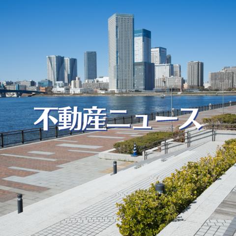 【不動産ニュース】東急不動産HD
